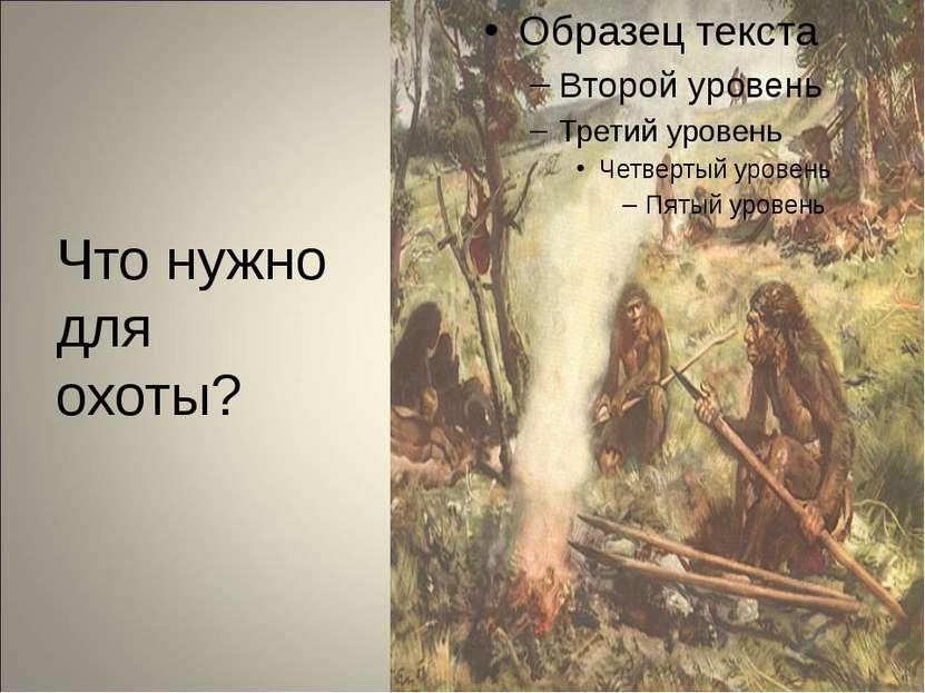 Что нужно для охоты?