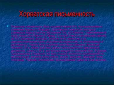 Хорватская письменность Хорватская письменность была создана в начале IX в. п...