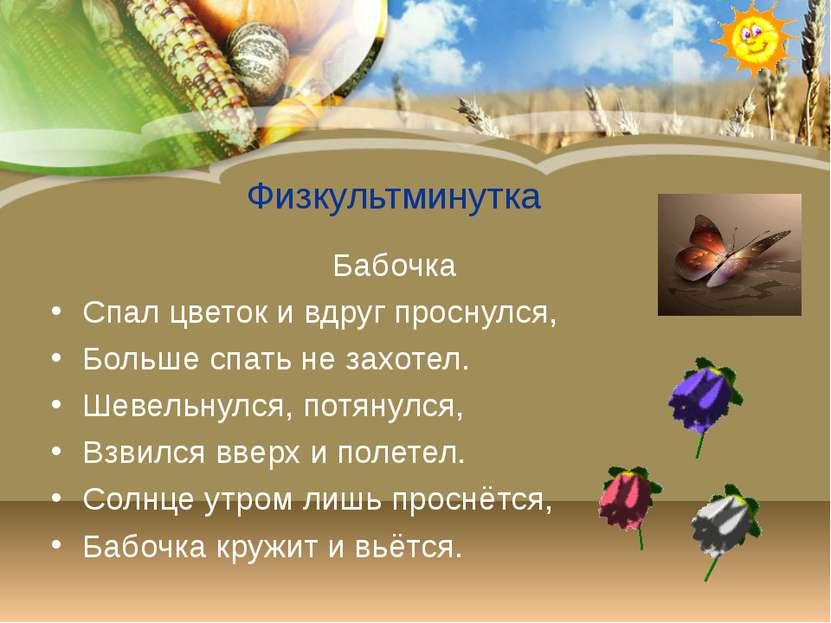 Физкультминутка Бабочка Спал цветок и вдруг проснулся, Больше спать не захоте...