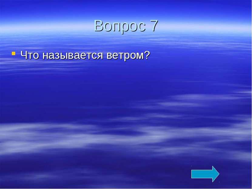 Вопрос 7 Что называется ветром?