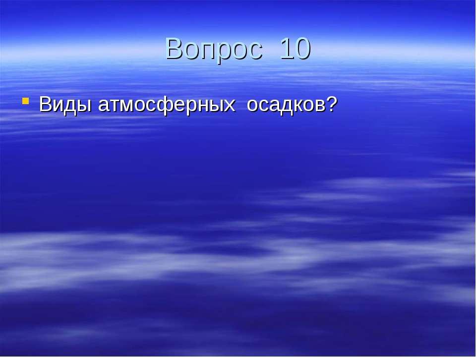 Вопрос 10 Виды атмосферных осадков?
