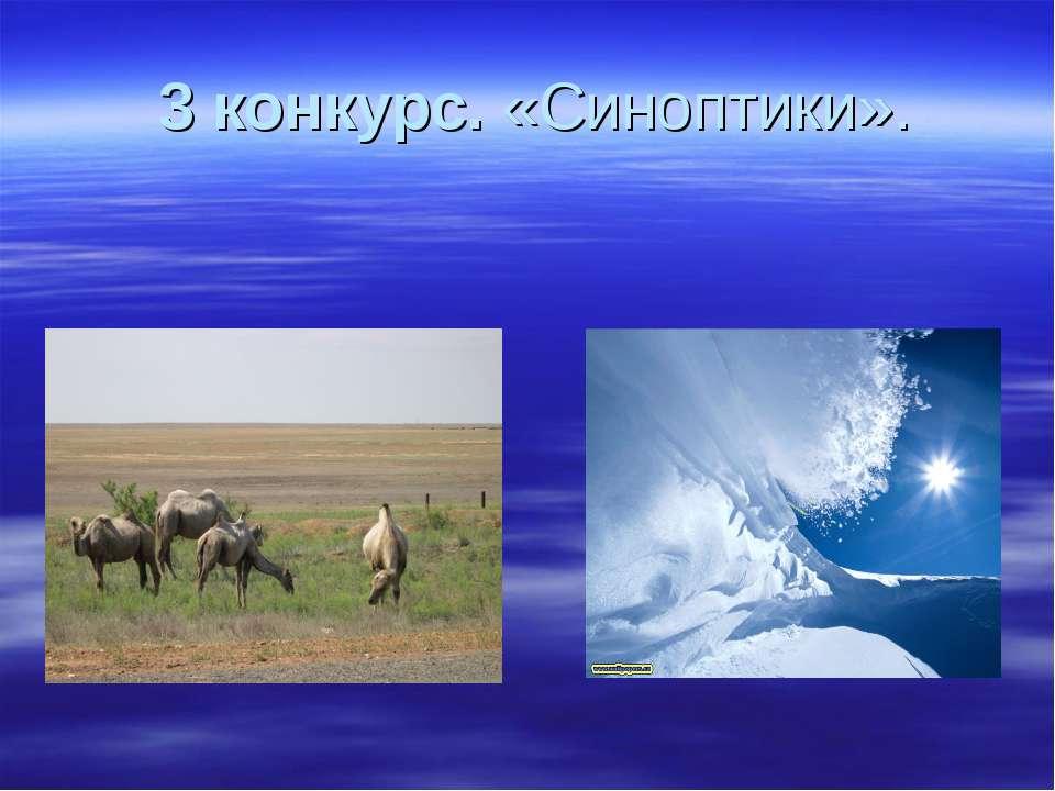 3 конкурс. «Синоптики».