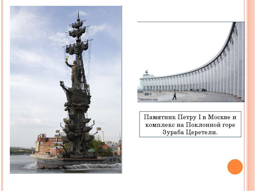 Памятник Петру I в Москве и комплекс на Поклонной горе Зураба Церетели.