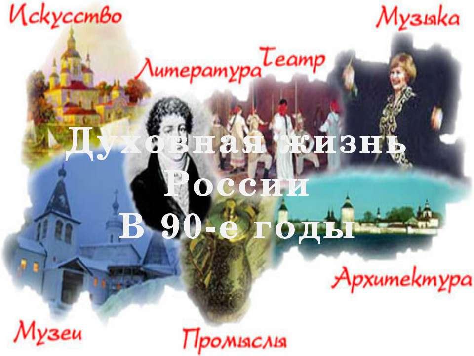 Духовная жизнь России В 90-е годы