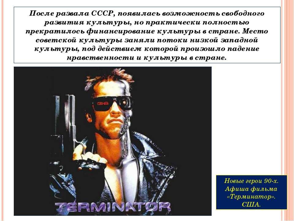 После развала СССР, появилась возможность свободного развития культуры, но пр...