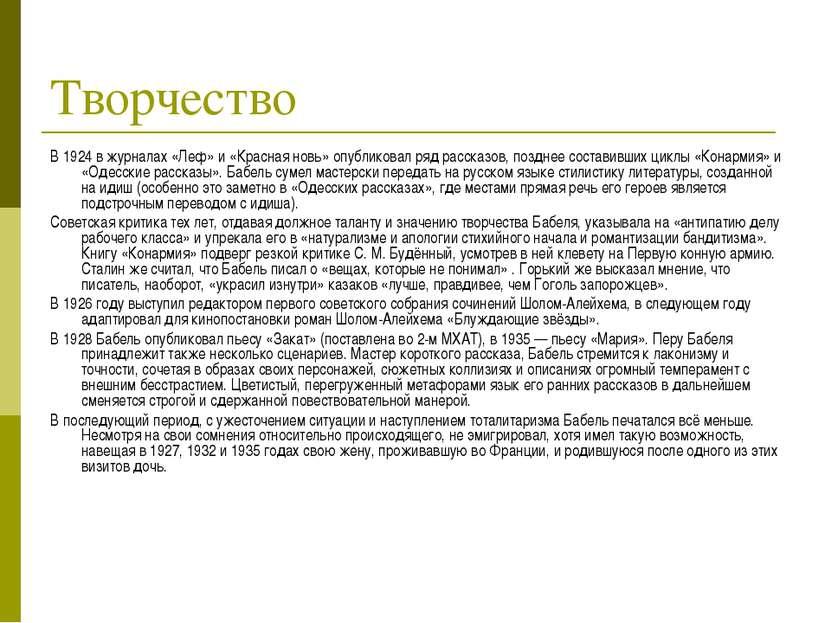 Творчество В 1924 в журналах «Леф» и «Красная новь» опубликовал ряд рассказов...