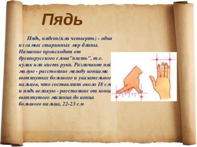 Пядь Пядь, пядень(или четверть) - одна из самых старинных мер длины. Название...