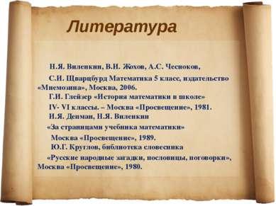 Литература Н.Я. Виленкин,В.И. Жохов, А.С. Чесноков, С.И. Щварцбурд Математик...