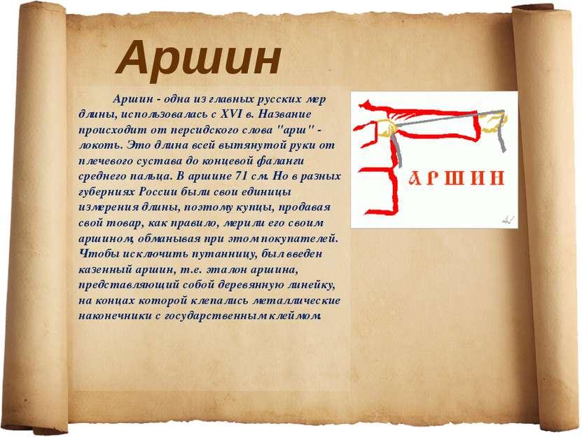 Аршин Аршин - одна из главных русских мер длины, использовалась с XVI в. Назв...