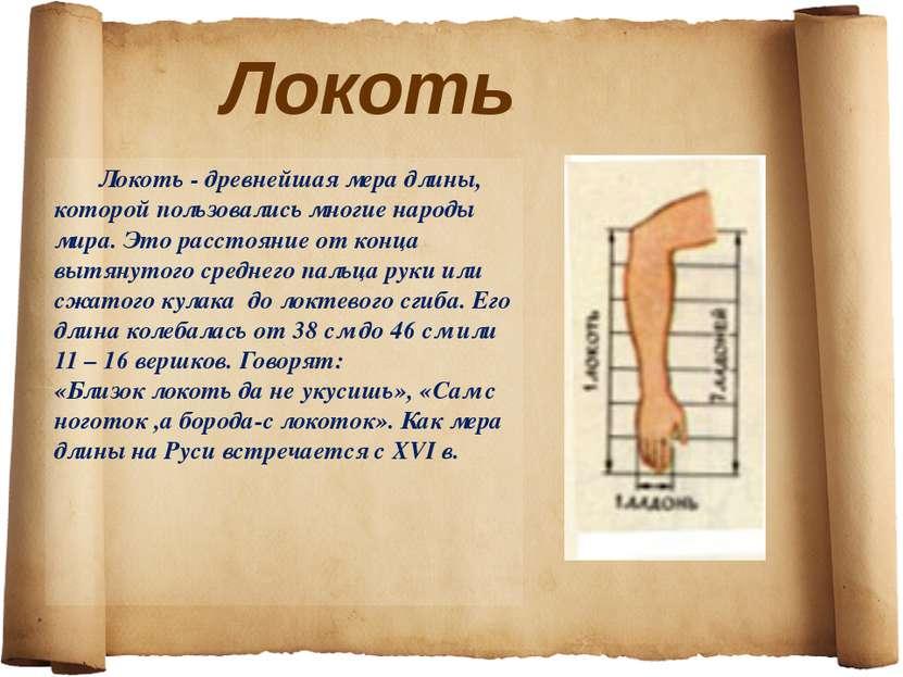Локоть Локоть - древнейшая мера длины, которой пользовались многие народы мир...