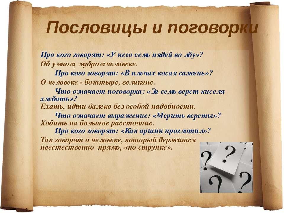 Пословицы и поговорки Про кого говорят: «У него семь пядей во лбу»? Об умном,...