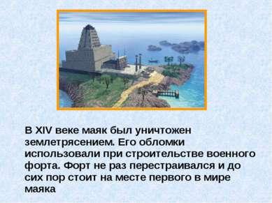 В XIV веке маяк был уничтожен землетрясением. Его обломки использовали при ст...