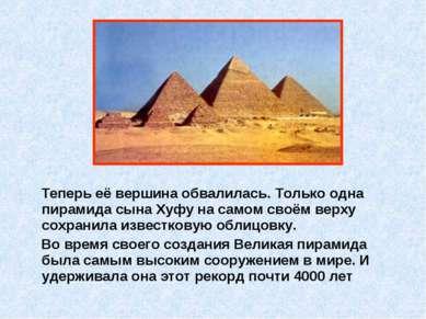 Теперь её вершина обвалилась. Только одна пирамида сына Хуфу на самом своём в...