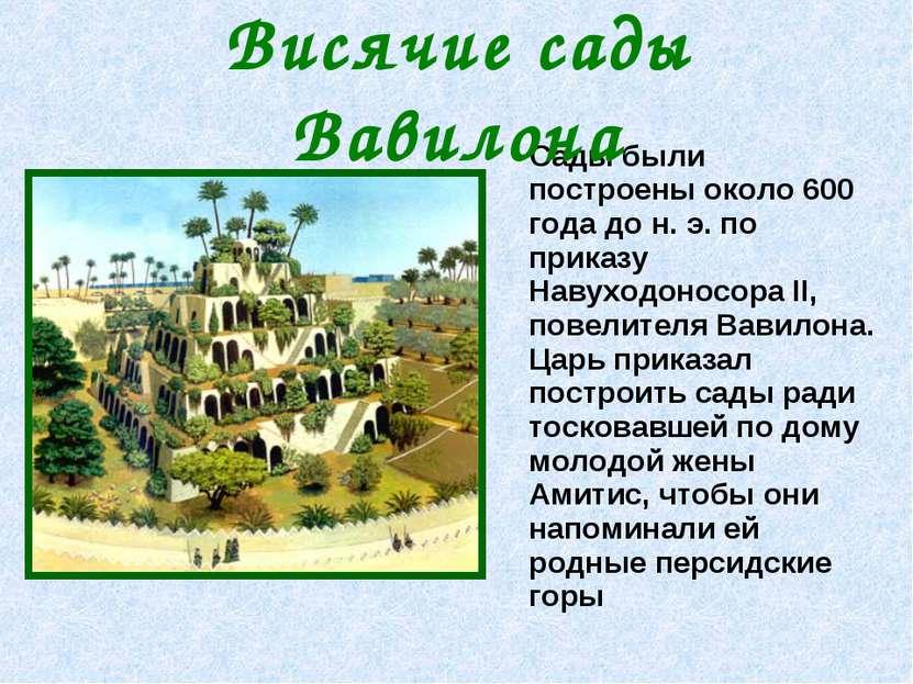 Сады были построены около 600 года до н. э. по приказу Навуходоносора II, пов...
