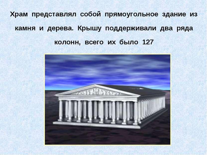 Храм представлял собой прямоугольное здание из камня и дерева. Крышу поддержи...
