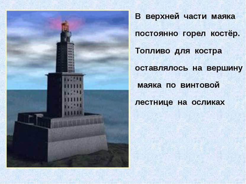 В верхней части маяка постоянно горел костёр. Топливо для костра оставлялось ...
