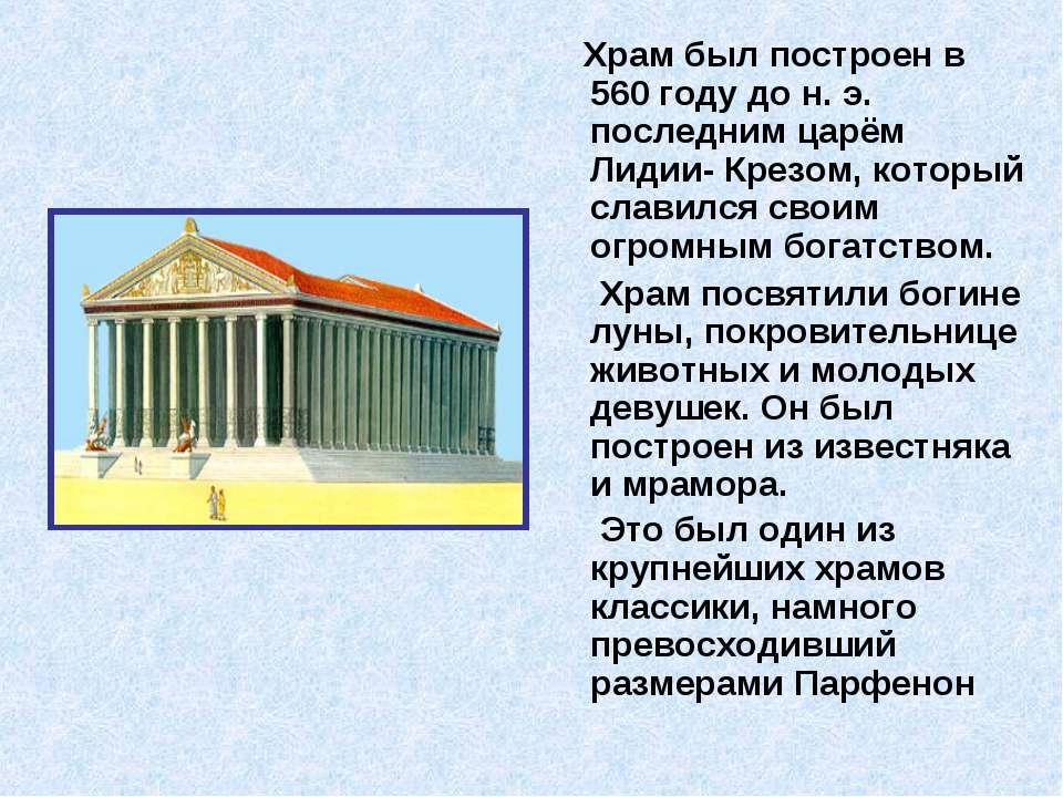 Храм был построен в 560 году до н. э. последним царём Лидии- Крезом, который ...