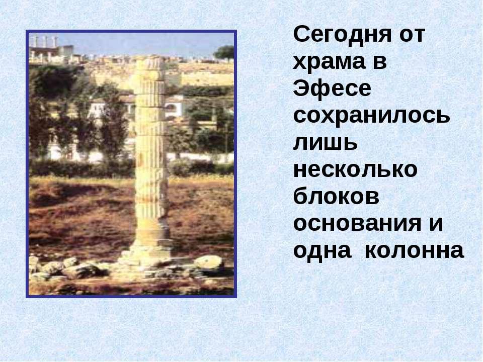 Сегодня от храма в Эфесе сохранилось лишь несколько блоков основания и одна к...