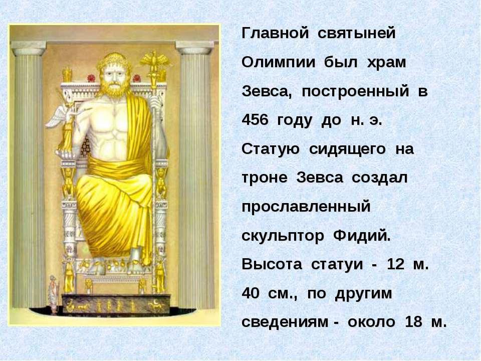 Главной святыней Олимпии был храм Зевса, построенный в 456 году до н. э. Стат...