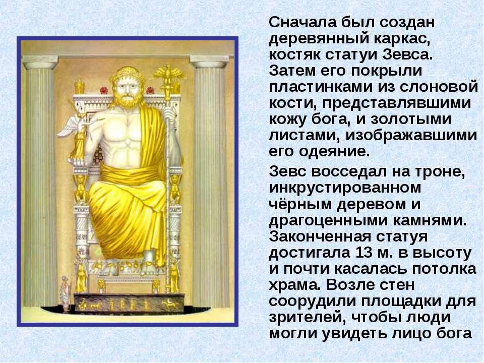 Сначала был создан деревянный каркас, костяк статуи Зевса. Затем его покрыли ...