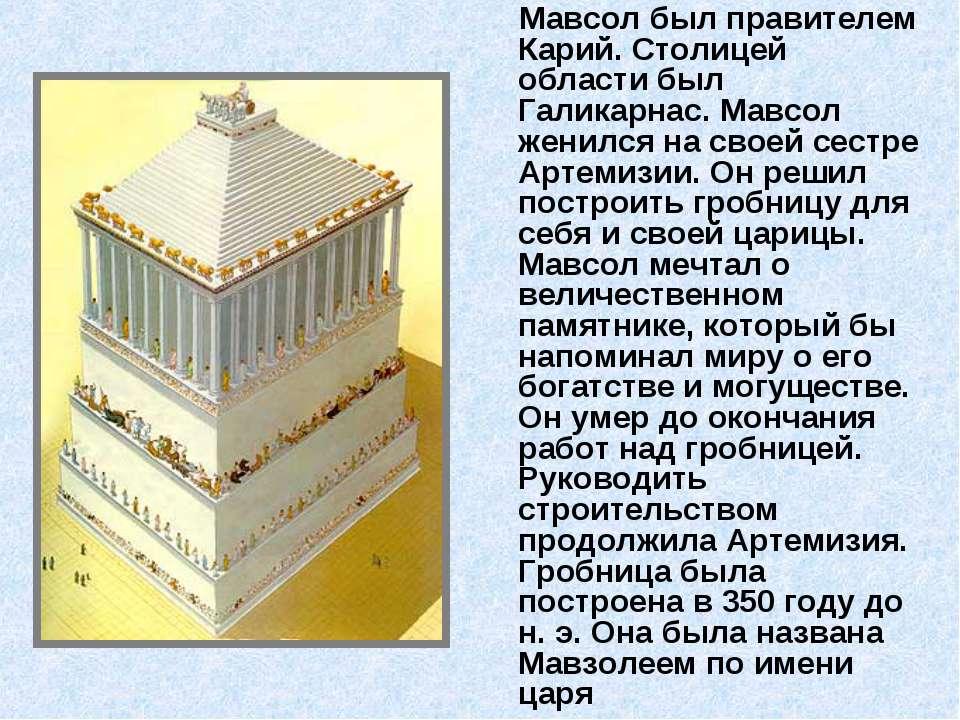 Мавсол был правителем Карий. Столицей области был Галикарнас. Мавсол женился ...