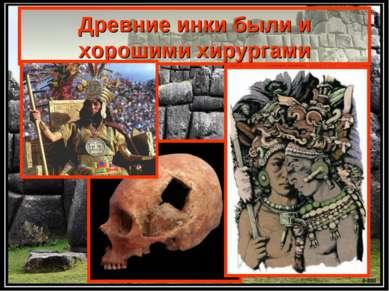 Древние инки были и хорошими хирургами