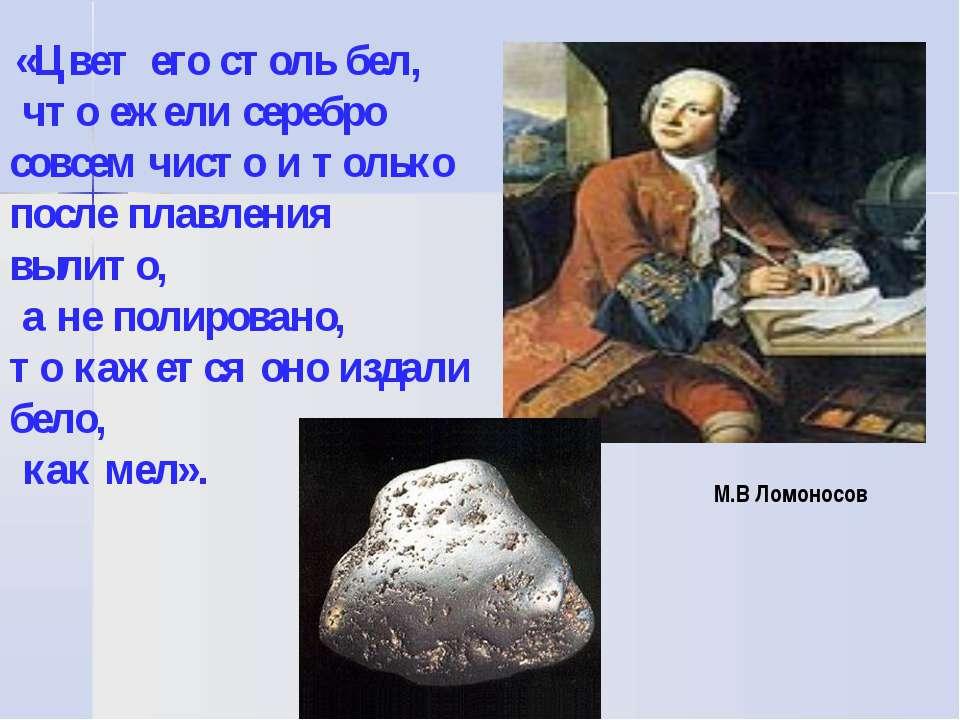 «Цвет его столь бел, что ежели серебро совсем чисто и только после плавления ...