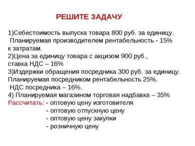 РЕШИТЕ ЗАДАЧУ 1)Себестоимость выпуска товара 800 руб. за единицу. Планируемая...