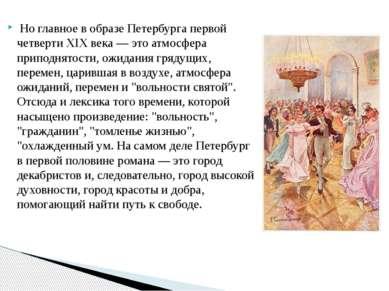 Но главное в образе Петербурга первой четверти XIX века — это атмосфера припо...