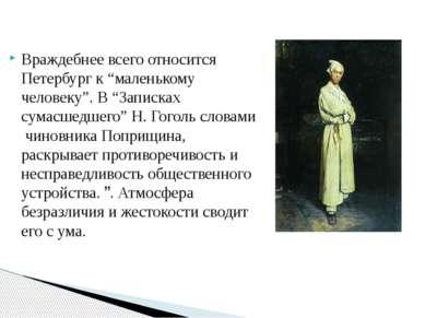 """Враждебнее всего относится Петербург к """"маленькому человеку"""". В """"Записках сум..."""