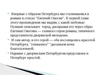 """Впервые с образом Петербурга мы сталкиваемся в романе в стихах """"Евгений Онеги..."""