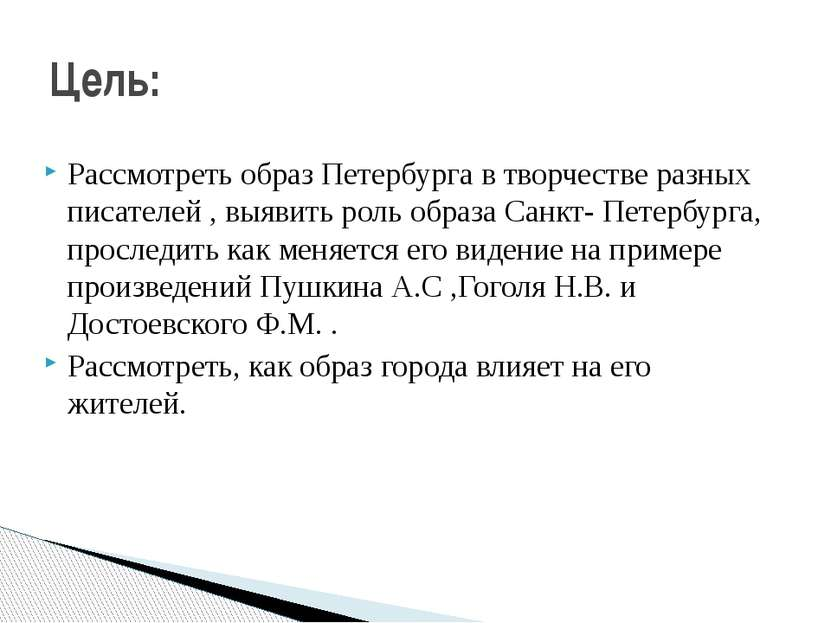 Рассмотреть образ Петербурга в творчестве разных писателей , выявить роль обр...