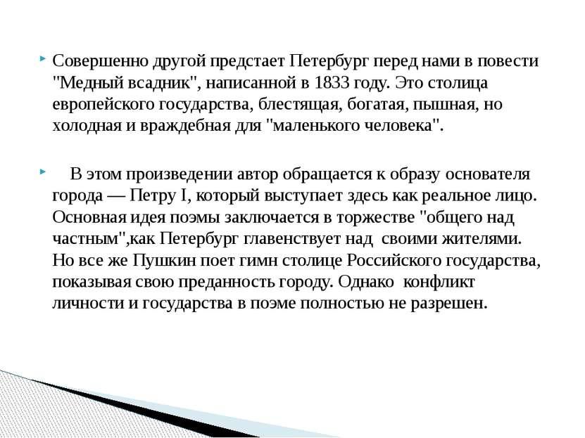 """Совершенно другой предстает Петербург перед нами в повести """"Медный всадник"""", ..."""