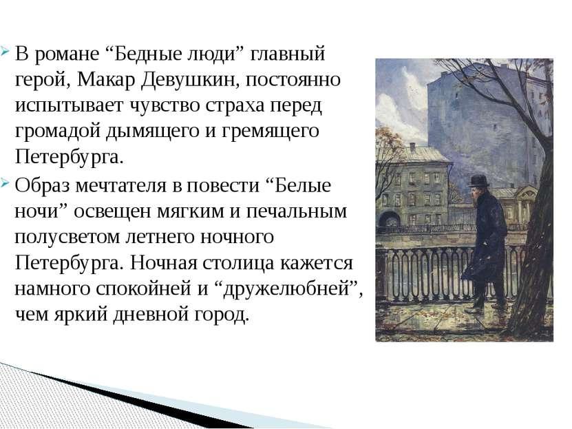 """В романе """"Бедные люди"""" главный герой, Макар Девушкин, постоянно испытывает чу..."""