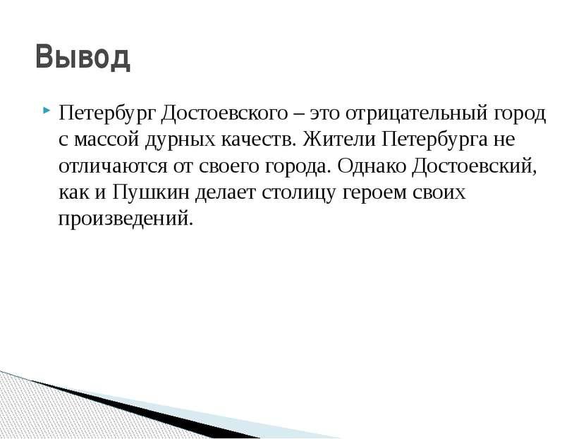 Петербург Достоевского – это отрицательный город с массой дурных качеств. Жит...