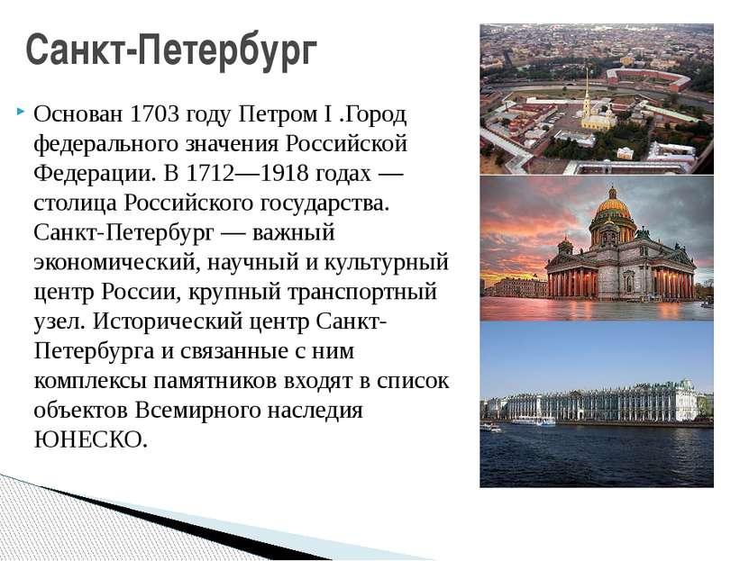Основан 1703 году Петром I .Город федерального значения Российской Федерации....