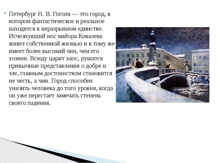 Петербург Н. В. Гоголя — это город, в котором фантастическое и реальное наход...