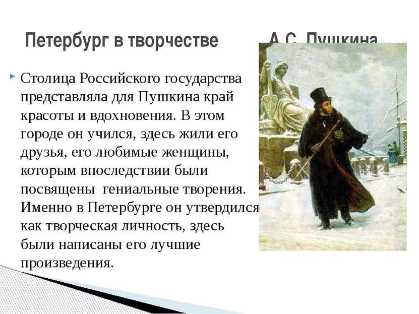 Столица Российского государства представляла для Пушкина край красоты и вдохн...