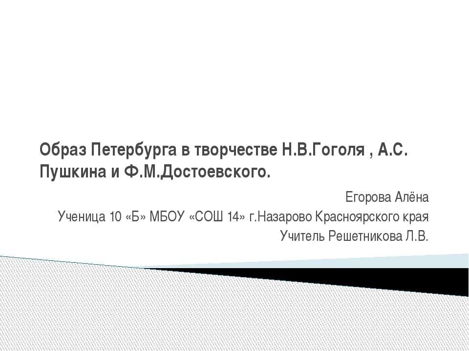 Образ Петербурга в творчестве Н.В.Гоголя , А.С. Пушкина и Ф.М.Достоевского. Е...