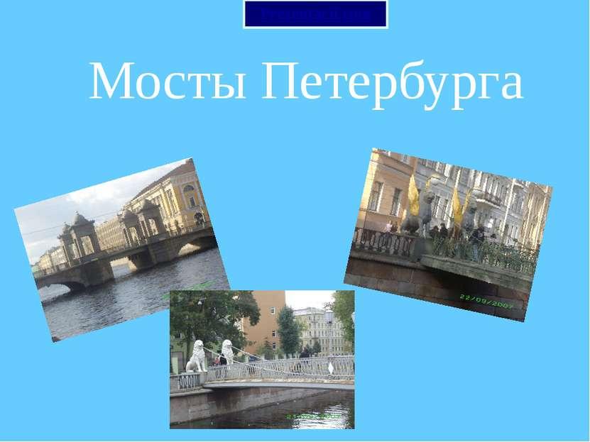 Мосты Петербурга Prezentacii.com
