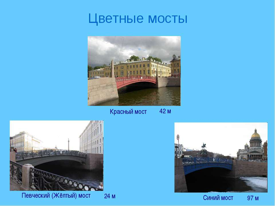 Цветные мосты Красный мост Певческий (Жёлтый) мост Синий мост 42 м 24 м 97 м
