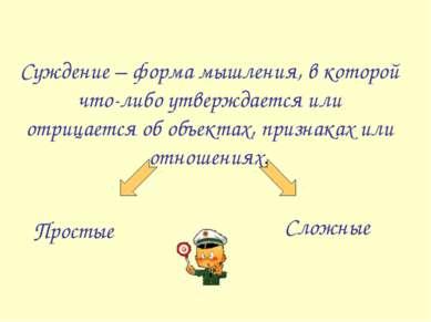 Суждение – форма мышления, в которой что-либо утверждается или отрицается об ...