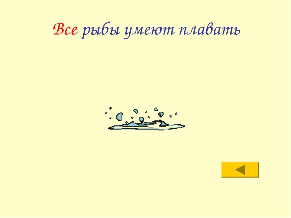 Все рыбы умеют плавать