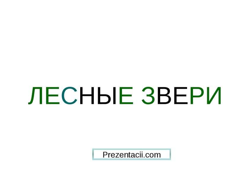 ЛЕСНЫЕ ЗВЕРИ Prezentacii.com