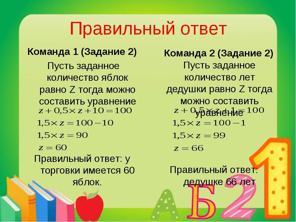 Правильный ответ Команда 1 (Задание 2) Пусть заданное количество яблок равно ...