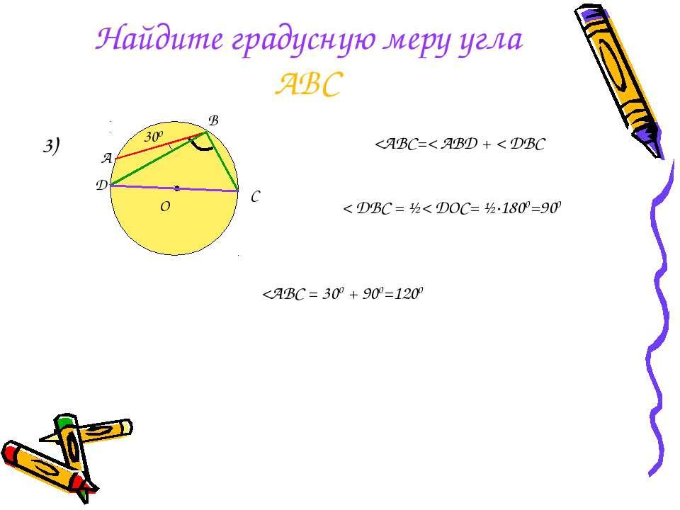 Найдите градусную меру угла АВС 3)