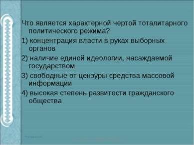 Что является характерной чертой тоталитарного политического режима? 1) концен...