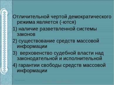 Отличительной чертой демократического режима является (-ются) 1) наличие разв...