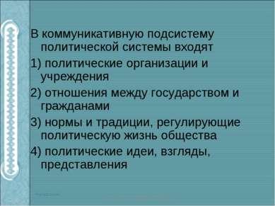 В коммуникативную подсистему политической системы входят 1) политические орга...