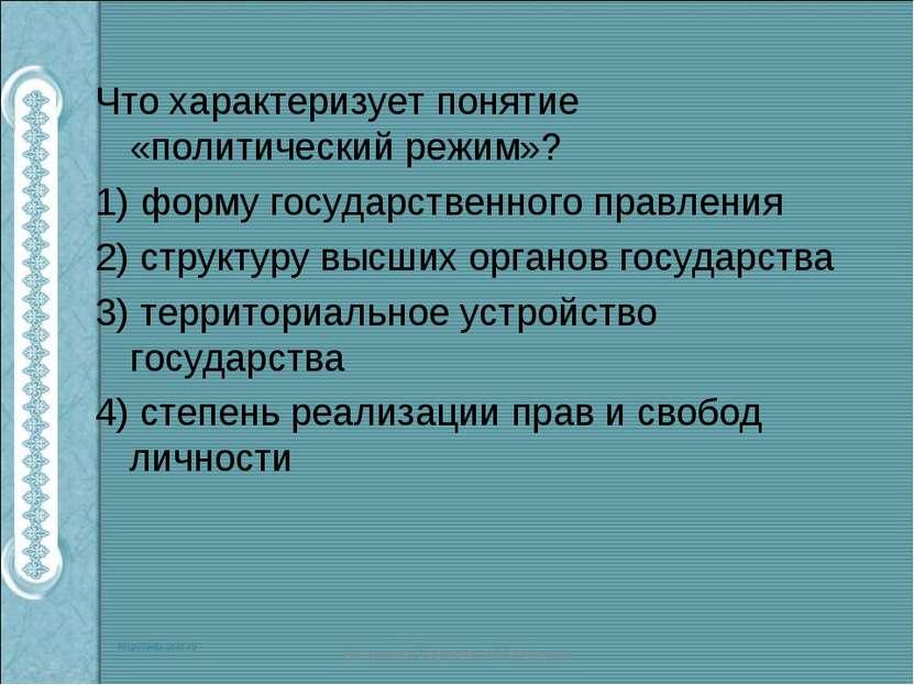 Что характеризует понятие «политический режим»? 1) форму государственного пра...